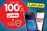 "<span class=""entry-title-primary"">Ooredooتطلق عرضها الترويجي الجديد ""Pack Smartphone""لزبائنها من المؤسسات</span> <span class=""entry-subtitle"">عرض ترويجي جديد لـ""Haya! business""</span>"